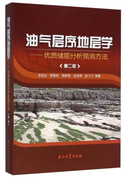 油气层序地层学 优质储层分析预测方法(第2版)