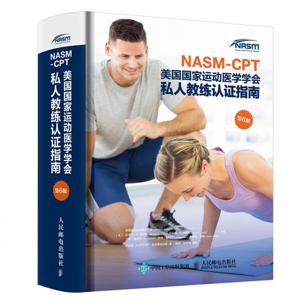 NASM-CPT美国国家运动医学学会私人教练认证指南第6版
