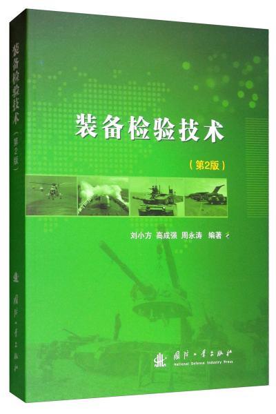 装备检验技术(第2版)