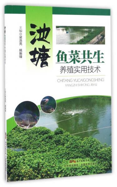 池塘鱼菜共生养殖实用技术
