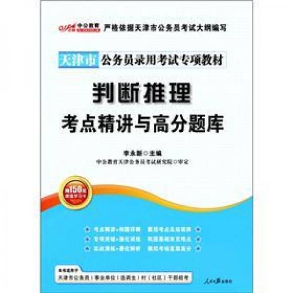 中公版·天津市公务员录用考试专项教材:判断推理考点精讲与高分题库