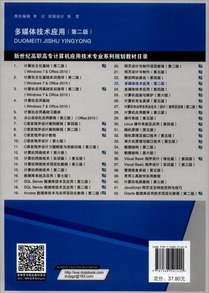 """多媒体技术应用(第2版)/""""十二五""""职业教育国家规划教材"""