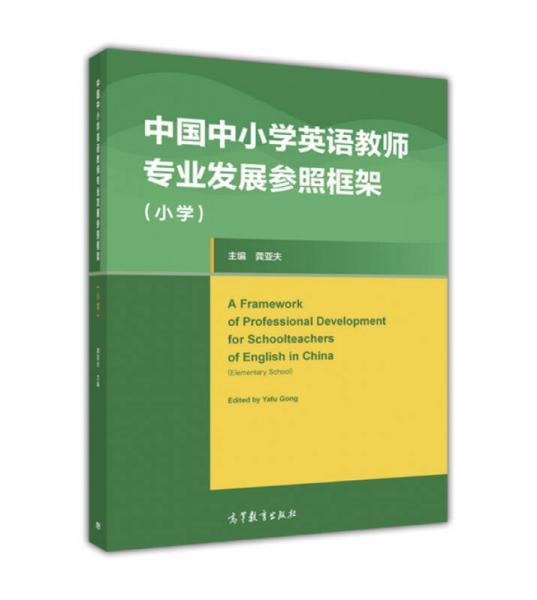 中国中小学英语教师专业发展参照框架(小学)