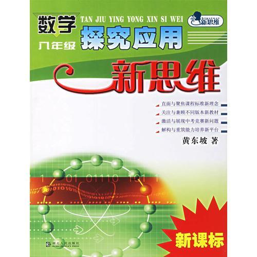 数学八年级探究应用新思维(新课标)(最新修订版)