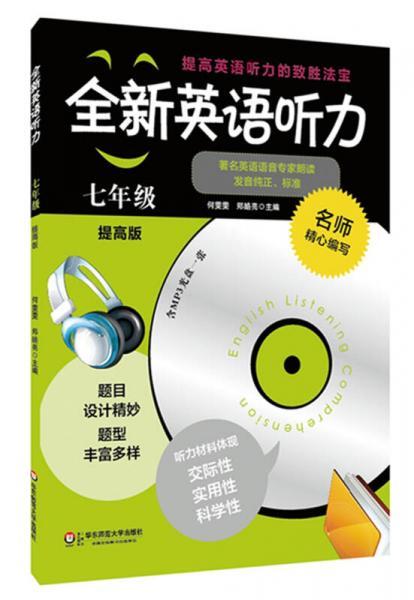 全新英语听力:七年级(提高版 修订版)