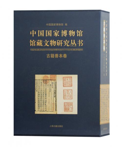 中国国家博物馆馆藏文物研究丛书:古籍善本卷