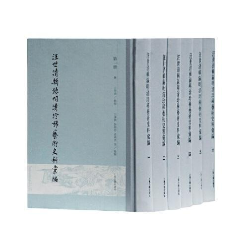 汪世清辑录明清珍稀艺术史料汇编(全六册)