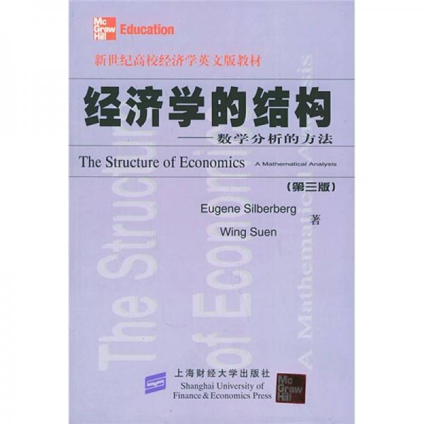 经济学的结构