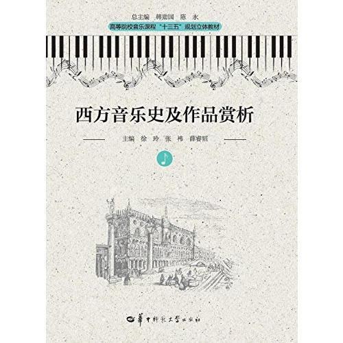 西方音乐史及作品赏析
