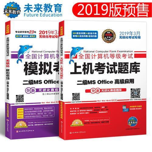 未来教育2019年3月全国计算机等级考试二级MS Office上机考试题库+模拟考场计算机2级高级应用真考题库(套装共2册)