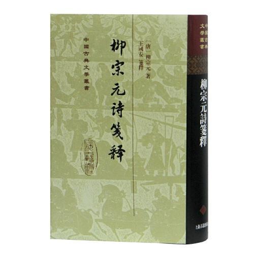 柳宗元诗笺释(精)(中国古典文学丛书)