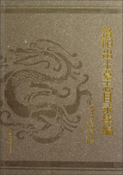 洛阳出土墓志目录续编
