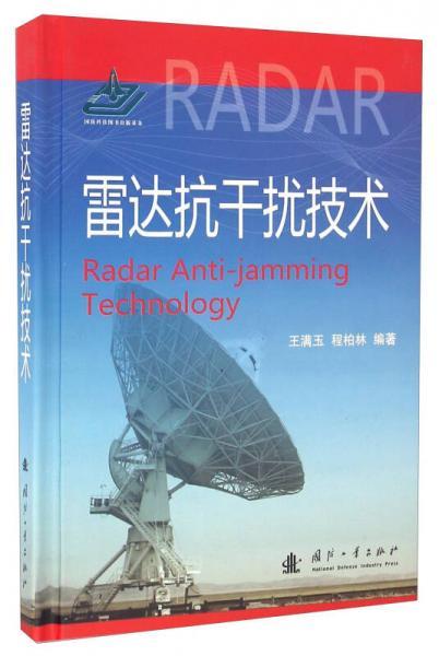 雷达抗干扰技术