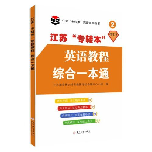 """江苏""""专转本""""英语教程:综合一本通"""