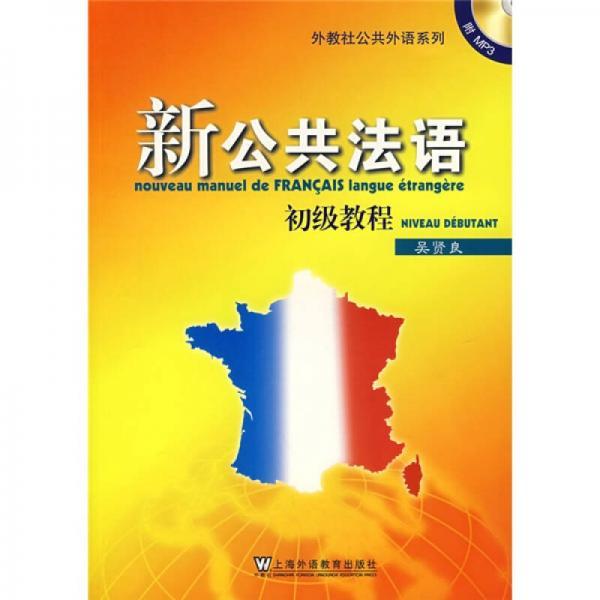 新公共法语