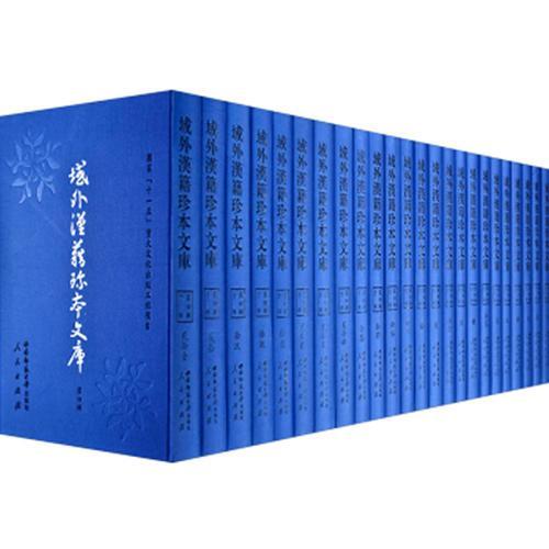 域外汉籍珍本文库-第4辑-子部(全24册)