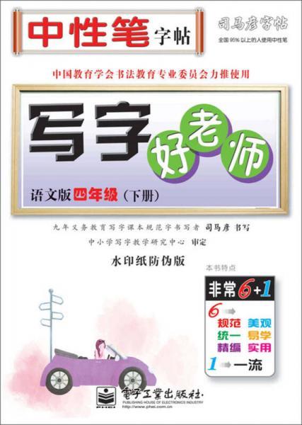 司马彦字帖·中性笔字帖:写字好老师(4年级下册)(语文版)(水印纸防伪版)