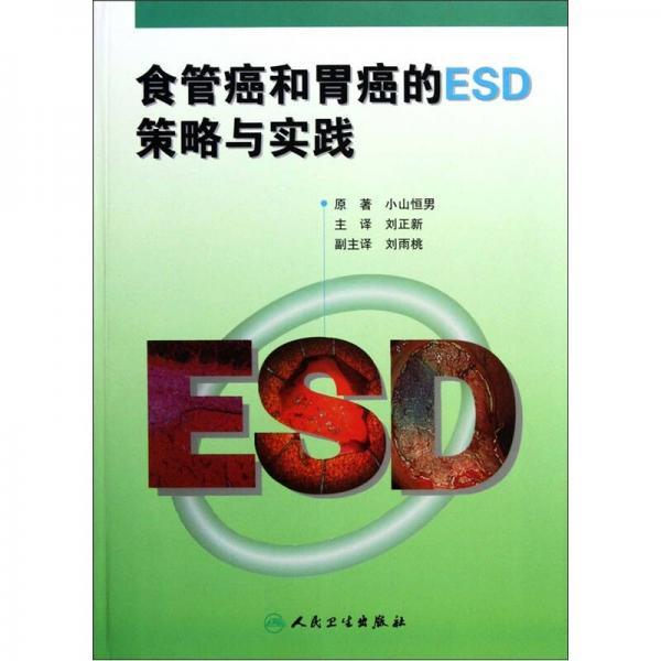 食管癌和胃癌的ESD策略与实践