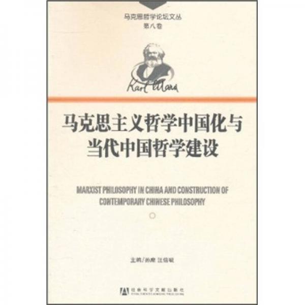 马克思哲学论坛文丛:马克思主义哲学中国化与当代中国哲学建设