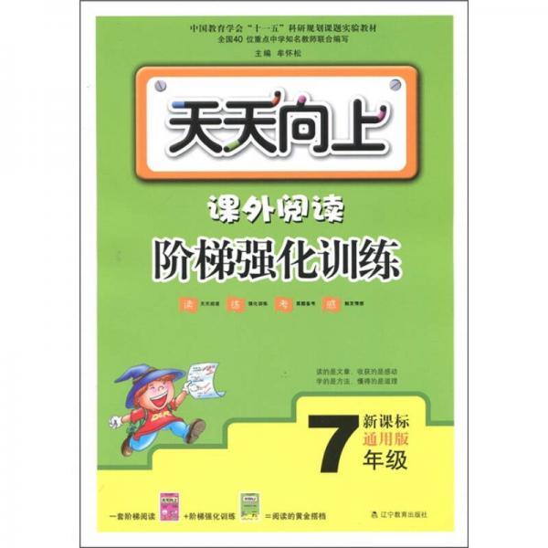 天天向上·课外阅读阶梯强化训练(7年级)(新课标通用版)