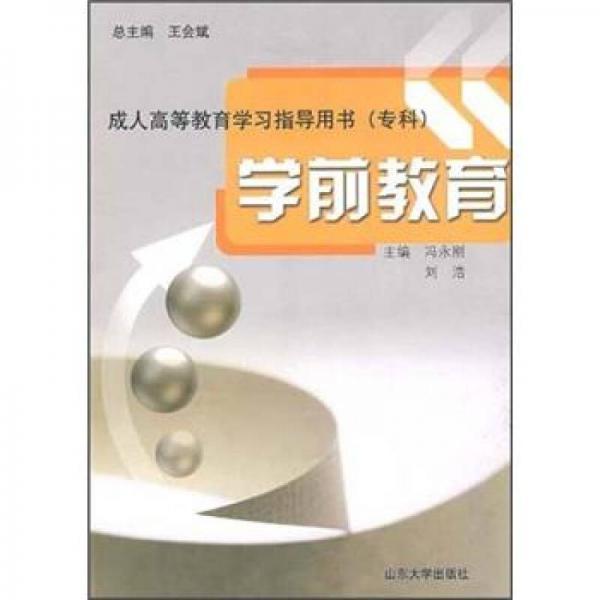成人高等教育学习指导用书(专科):学前教育