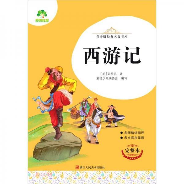 西游记(完整本)/青少版经典名著书库