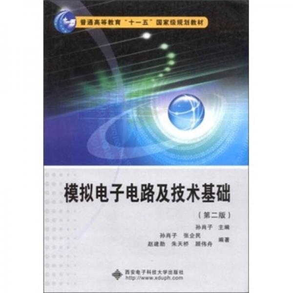 模拟电子电路及技术基础