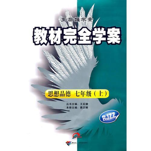 思想品德:七年级上(RJZZ)配人教版 教材完全学案(2011.7印刷)含单元测试卷