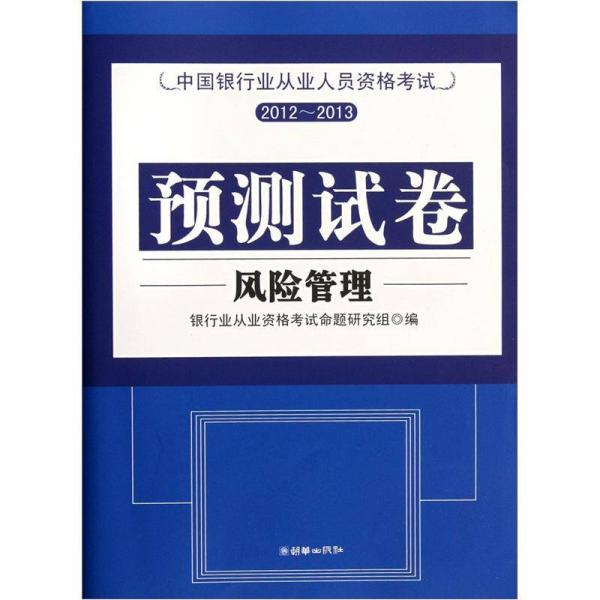 中国银行业从业人员资格考试预测试卷2012-2013:风险管理
