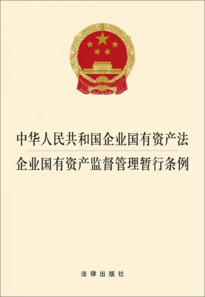 中华人民共和国企业国有资产法:企业国有资产监督管理暂行条例