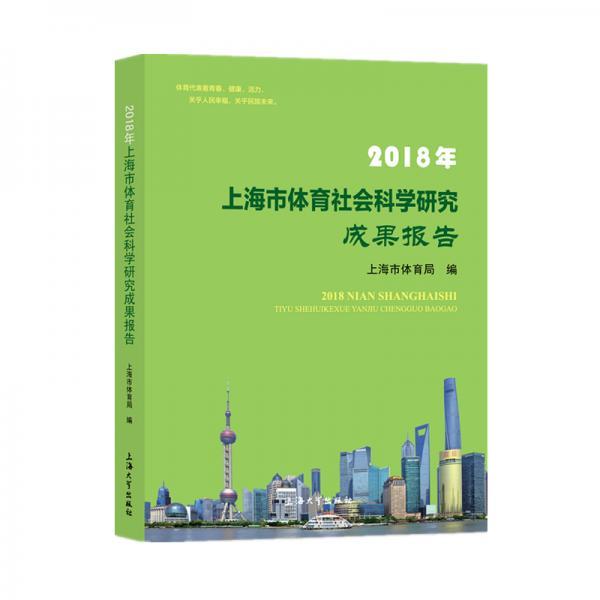 2018年上海市体育社会科学研究成果报告