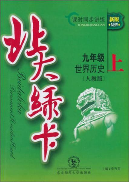 北大绿卡·新版课时同步讲练:世界历史(9年级上)(人教版)