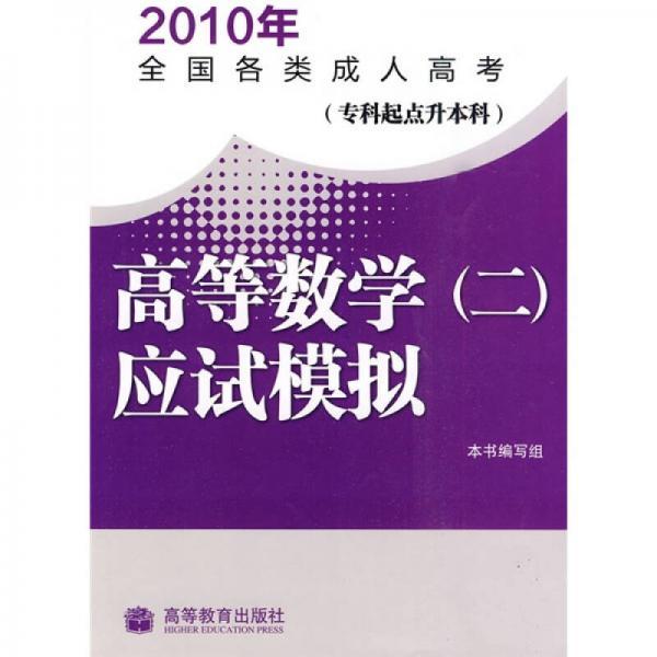 2010年全国各类成人高考:高等数学(二)应试模拟(专科起点升本科)