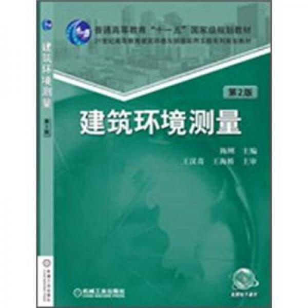 建筑环境测量(第2版)