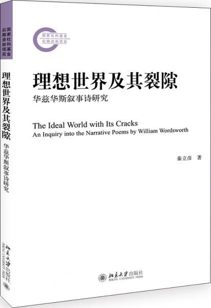 理想世界及其裂隙——华兹华斯叙事诗研究
