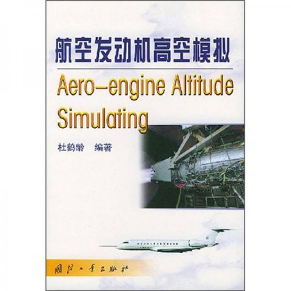 航空发动机高空模拟