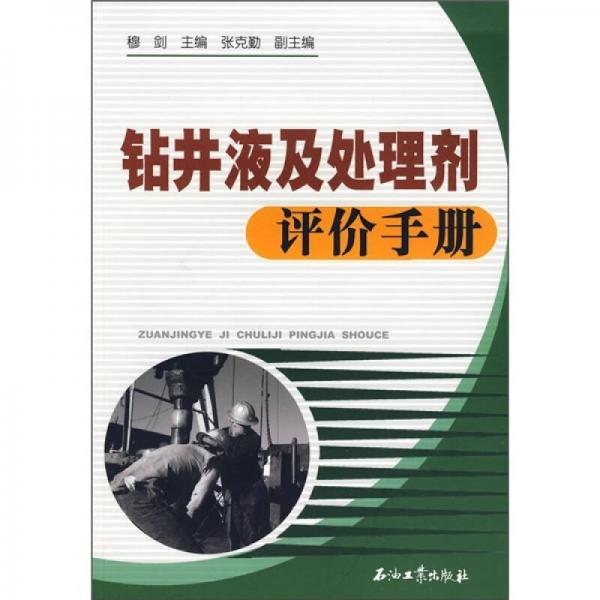 钻井液及处理剂评价手册