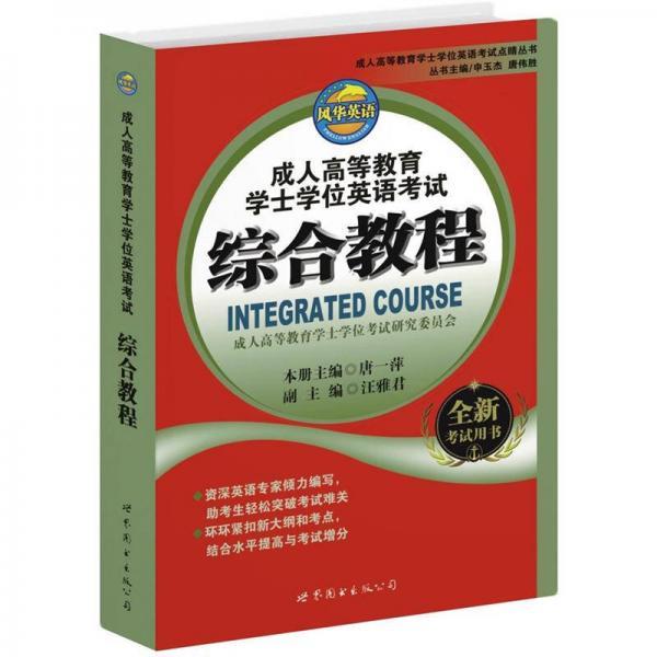 成人高等教育学士学位英语考试综合教程