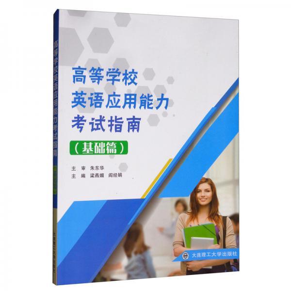 高等学校英语应用能力考试指南(基础篇)