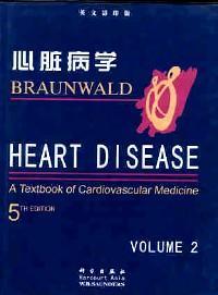 心脏病学 : 第5版 . 下册
