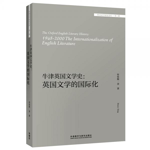 牛津英国文学史:英国文学的国际化/外国文学研究文库