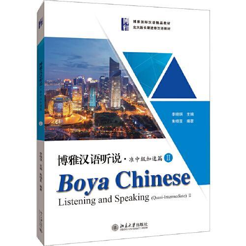 博雅汉语听说·准中级加速篇Ⅱ
