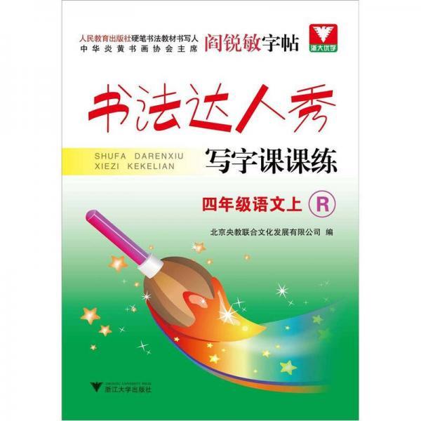 书法达人秀写字课课练.四年级语文.上.R