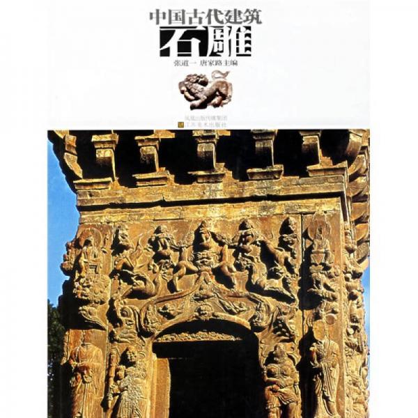 中国古代建筑石雕