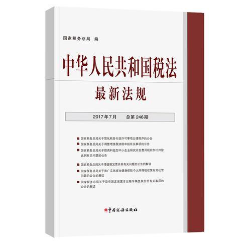 中华人民共和国税法最新法规(2017年7月·总第246期)