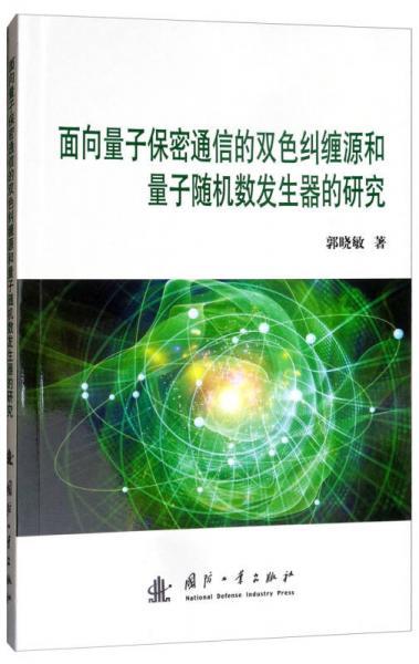 面向量子保密通信的双色纠缠和量子随机数发生器的研究