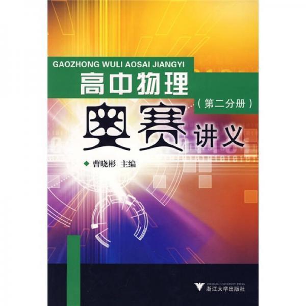高中物理奥赛讲义(第2分册)