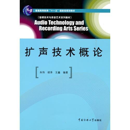 扩声技术概论