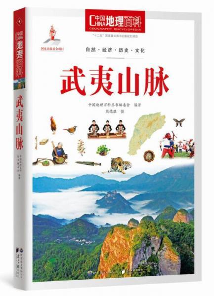 中国地理百科丛书:武夷山脉