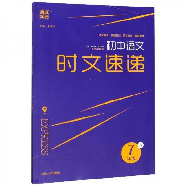 初中语文时文速递(七年级B)